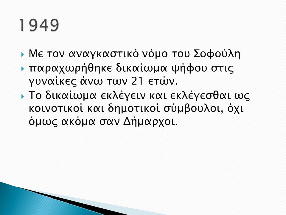  Με τον αναγκαστικό νόμο του Σοφούλη  παραχωρήθηκε δικαίωμα ψήφου στις γυναίκες άνω των 21 ετών.