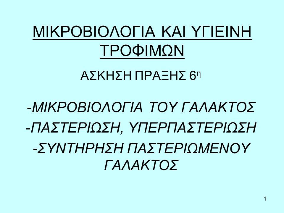 1 ΜΙΚΡΟΒΙΟΛΟΓΙΑ ΚΑΙ ΥΓΙΕΙΝΗ ΤΡΟΦΙΜΩΝ ΑΣΚΗΣΗ ΠΡΑΞΗΣ 6 η -ΜΙΚΡΟΒΙΟΛΟΓΙΑ ΤΟΥ ΓΑΛΑΚΤΟΣ -ΠΑΣΤΕΡΙΩΣΗ, ΥΠΕΡΠΑΣΤΕΡΙΩΣΗ -ΣΥΝΤΗΡΗΣΗ ΠΑΣΤΕΡΙΩΜΕΝΟΥ ΓΑΛΑΚΤΟΣ