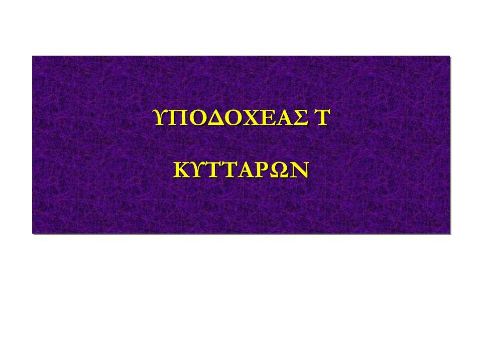 ΥΠΟΔΟΧΕΑΣ Τ ΚΥΤΤΑΡΩΝ ΚΥΤΤΑΡΩΝ