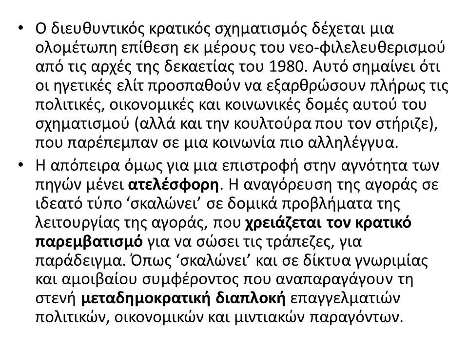 Ο διευθυντικός κρατικός σχηματισμός δέχεται μια ολομέτωπη επίθεση εκ μέρους του νεο-φιλελευθερισμού από τις αρχές της δεκαετίας του 1980. Αυτό σημαίνε