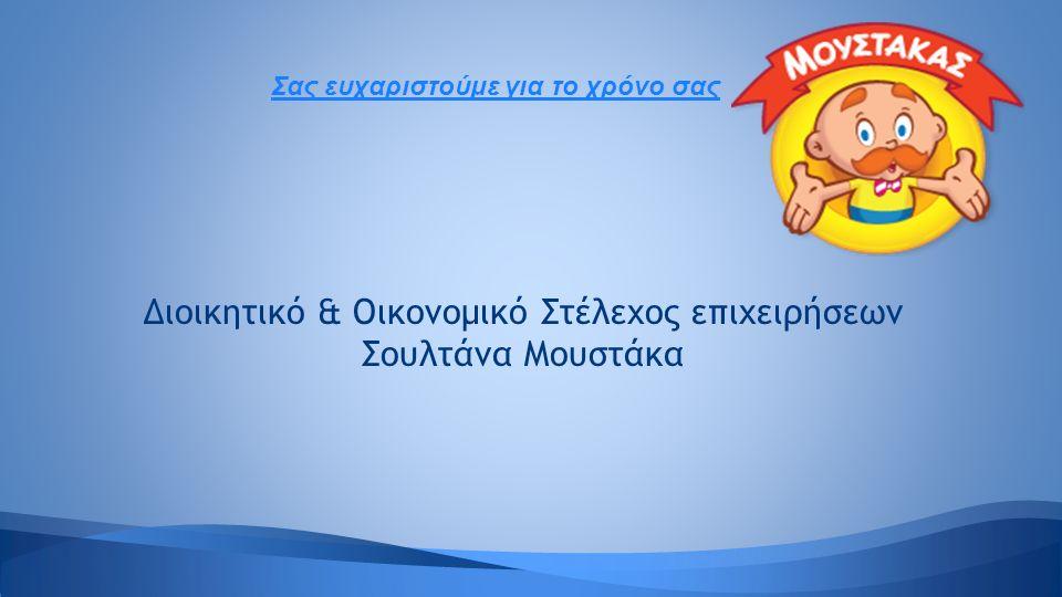 Διοικητικό & Οικονομικό Στέλεχος επιχειρήσεων Σουλτάνα Μουστάκα Σας ευχαριστούμε για το χρόνο σας