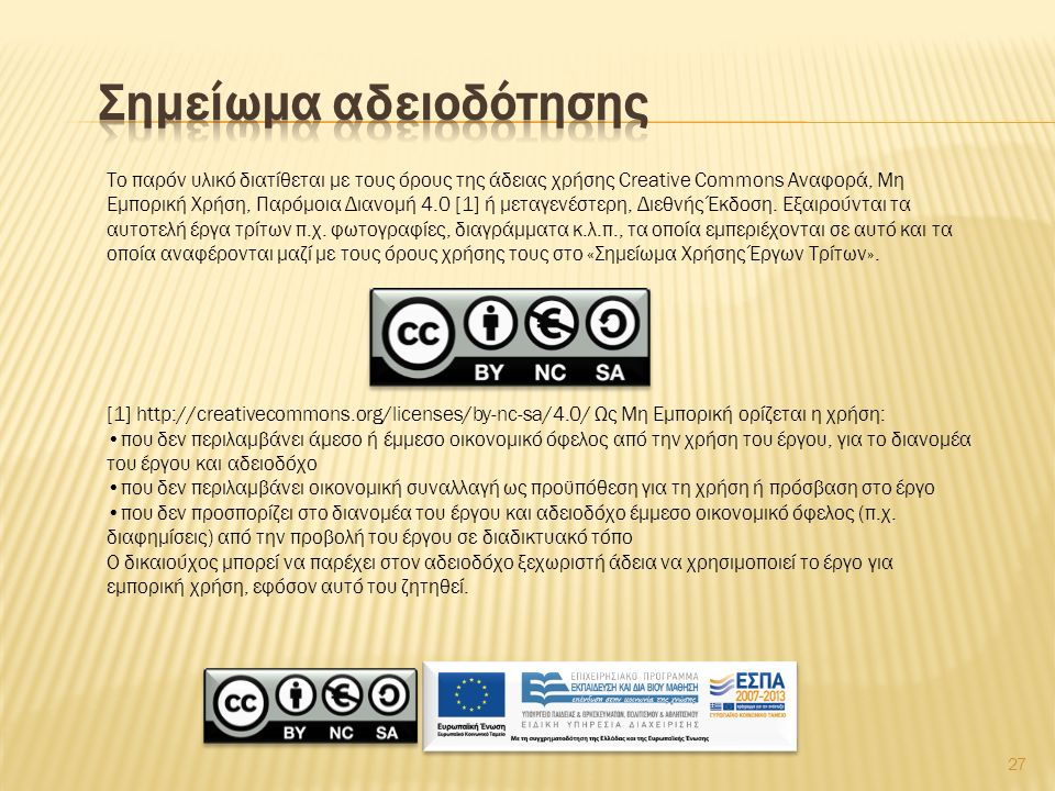 27 Το παρόν υλικό διατίθεται με τους όρους της άδειας χρήσης Creative Commons Αναφορά, Μη Εμπορική Χρήση, Παρόμοια Διανομή 4.0 [1] ή μεταγενέστερη, Δι