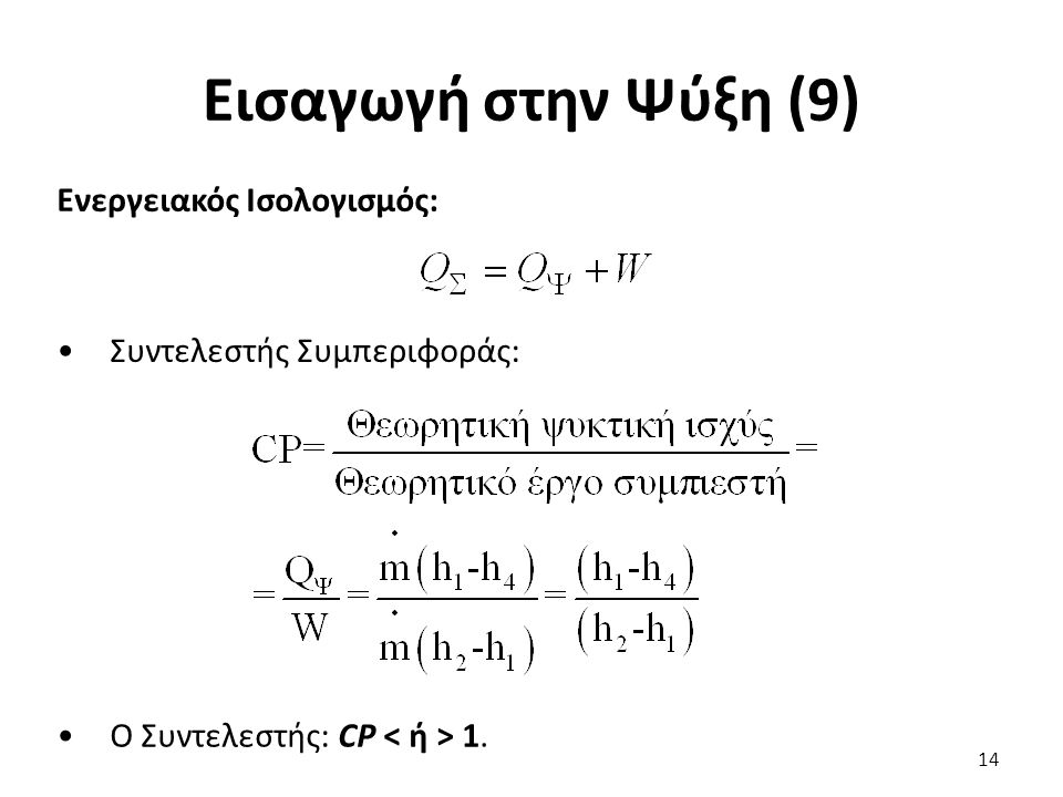 Εισαγωγή στην Ψύξη (9) 14 Ενεργειακός Ισολογισμός: Συντελεστής Συμπεριφοράς: Ο Συντελεστής: CP 1.