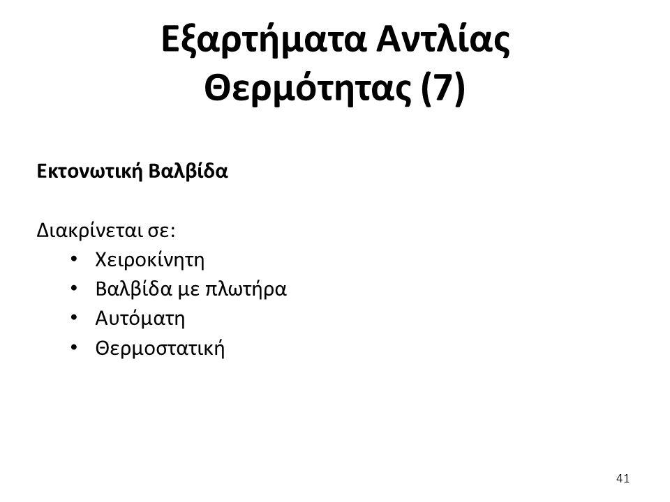 Εξαρτήματα Αντλίας Θερμότητας (7) 41 Εκτονωτική Βαλβίδα Διακρίνεται σε: Χειροκίνητη Βαλβίδα με πλωτήρα Αυτόματη Θερμοστατική