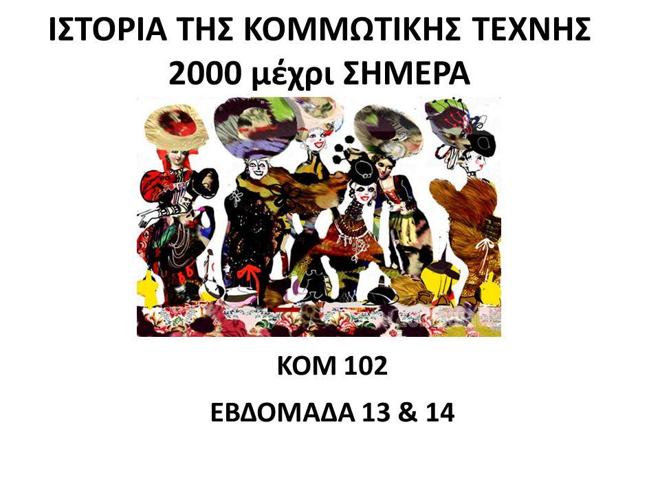 ΙΣΤΟΡΙΑ ΤΗΣ ΚΟΜΜΩΤΙΚΗΣ ΤΕΧΝΗΣ 2000 μέχρι ΣΗΜΕΡΑ ΚΟΜ 102 ΕΒΔΟΜΑΔΑ 13 & 14
