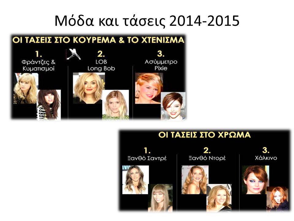 Μόδα και τάσεις 2014-2015