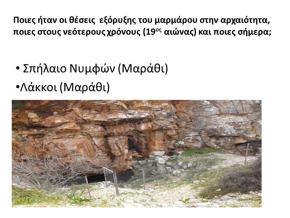 Ποιες ήταν οι θέσεις εξόρυξης του μαρμάρου στην αρχαιότητα, ποιες στους νεότερους χρόνους (19 ος αιώνας) και ποιες σήμερα; Σπήλαιο Νυμφών (Μαράθι) Λάκκοι (Μαράθι)