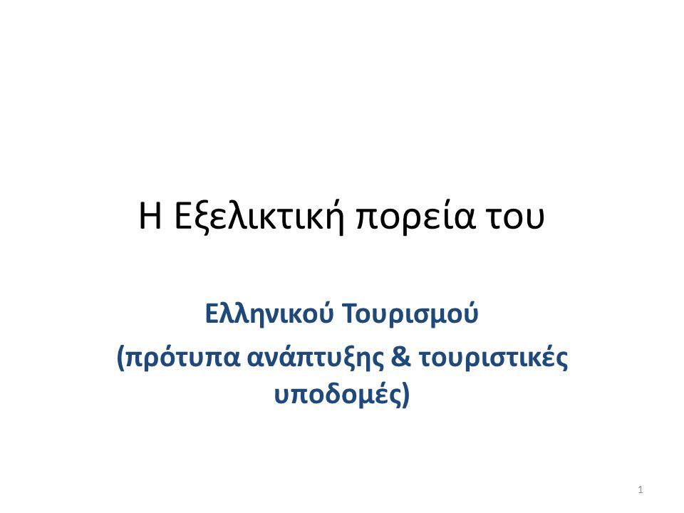 Τα στάδια ανάπτυξης του Ελληνικού Τουρισμού γ) Τρίτο στάδιο ανάπτυξης (1985 έως σήμερα): βιομηχανοποιημένος μαζικός τουρισμός, σημαντικά προβλήματα από την άναρχη ανάπτυξη, τμηματοποίηση της τουριστικής ζήτησης 12