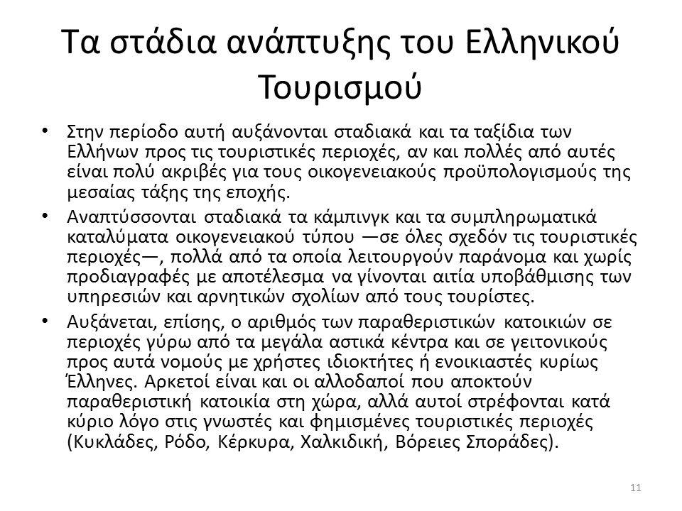 Τα στάδια ανάπτυξης του Ελληνικού Τουρισμού Στην περίοδο αυτή αυξάνονται σταδιακά και τα ταξίδια των Ελλήνων προς τις τουριστικές περιοχές, αν και πολλές από αυτές είναι πολύ ακριβές για τους οικογενειακούς προϋπολογισμούς της μεσαίας τάξης της εποχής.