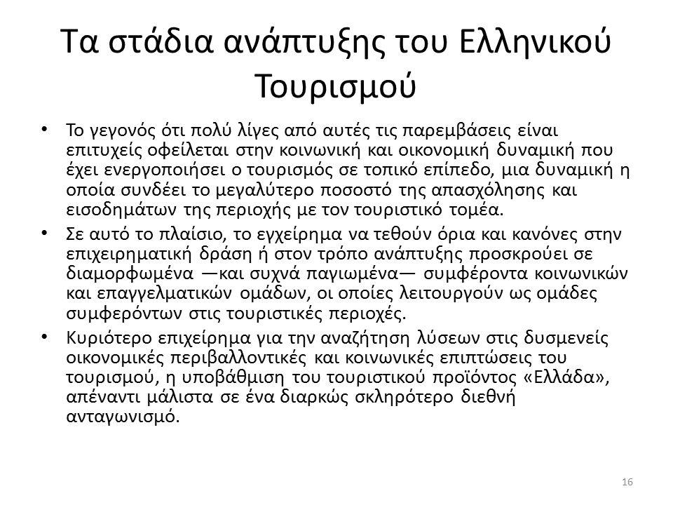 Τα στάδια ανάπτυξης του Ελληνικού Τουρισμού Το γεγονός ότι πολύ λίγες από αυτές τις παρεμβάσεις είναι επιτυχείς οφείλεται στην κοινωνική και οικονομική δυναμική που έχει ενεργοποιήσει ο τουρισμός σε τοπικό επίπεδο, μια δυναμική η οποία συνδέει το μεγαλύτερο ποσοστό της απασχόλησης και εισοδημάτων της περιοχής με τον τουριστικό τομέα.