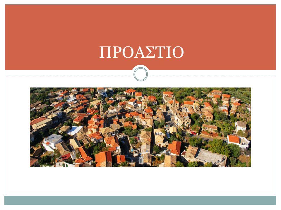 Πανέμορφη, με μεγάλη ποικιλία τοπίων και αυστηρά παραδοσιακή αρχιτεκτονική.
