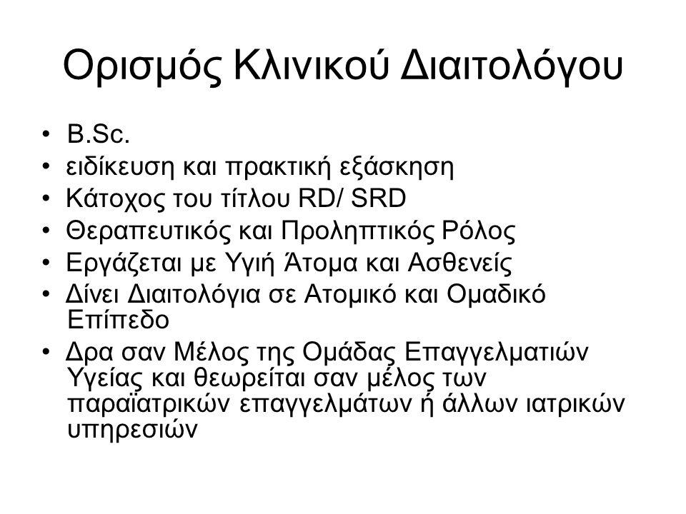 Ορισμός Κλινικού Διαιτολόγου Β.Sc.