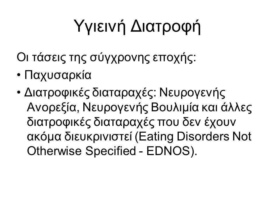 Υγιεινή Διατροφή Οι τάσεις της σύγχρονης εποχής: Παχυσαρκία Διατροφικές διαταραχές: Νευρογενής Ανορεξία, Νευρογενής Βουλιμία και άλλες διατροφικές διαταραχές που δεν έχουν ακόμα διευκρινιστεί (Eating Disorders Not Otherwise Specified - EDNOS).