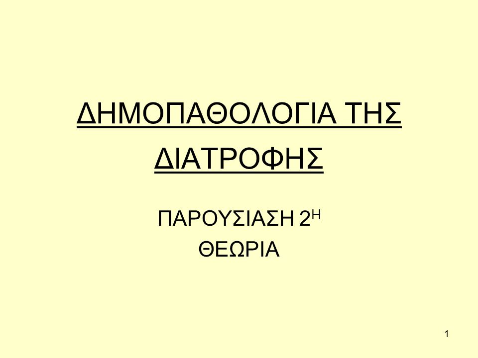 1 ΔΗΜΟΠΑΘΟΛΟΓΙΑ ΤΗΣ ΔΙΑΤΡΟΦΗΣ ΠΑΡΟΥΣΙΑΣΗ 2 Η ΘΕΩΡΙΑ