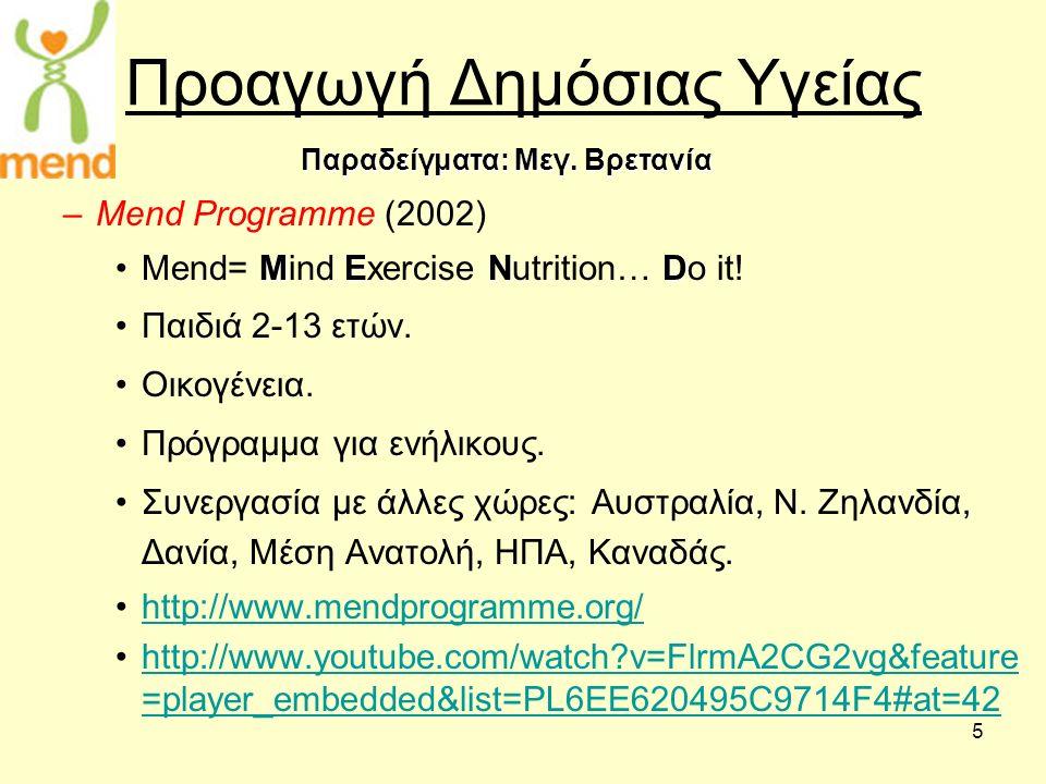 5 Προαγωγή Δημόσιας Υγείας –Mend Programme (2002) MENDMend= Mind Exercise Nutrition… Do it.