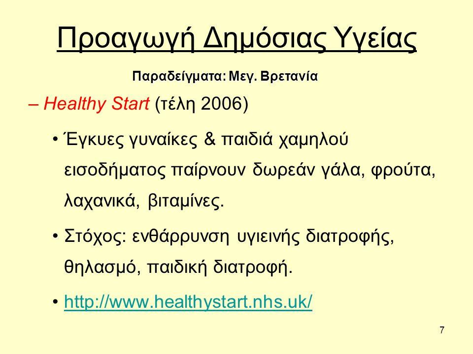28Επιδημιολογία Αρχικά ασχολιόταν μόνο με τη μελέτη & τον έλεγχο των επιδημιών.
