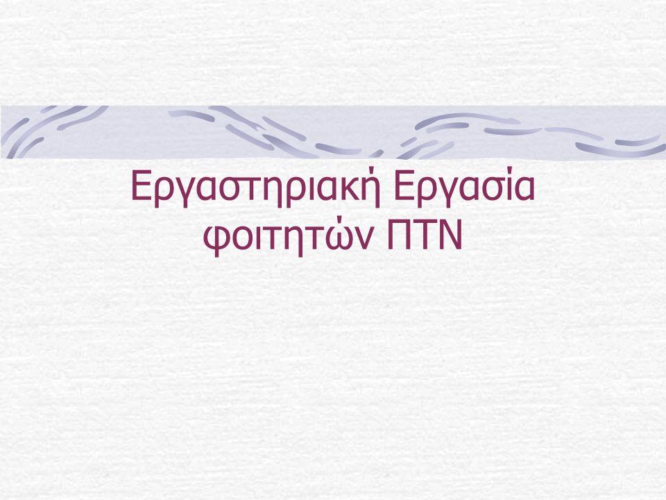 ΙΑΤΡΙΚΕΣ ΠΛΗΡΟΦΟΡΙΕΣ ΣΤΟ ΔΙΑΔΙΚΤΥΟ ΓΙΑ ΠΑΙΔΙΑ, ΝΗΠΙΑΓΩΓΟΥΣ ΚΑΙ ΓΟΝΕΙΣ Μαργαρίτη Περσεφόνη ΑΜ 4026 persamarga@yahoo.gr Πληροφορική κ΄Εκπαίδευση – Νέες Τεχνολογίες Διδάσκουσα: Παγγέ Τ.