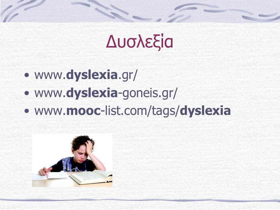 Δυσλεξία www.dyslexia.gr/ www.dyslexia-goneis.gr/ www.mooc-list.com/tags/dyslexia