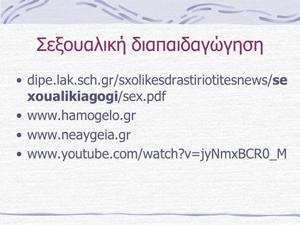 Σεξουαλική διαπαιδαγώγηση dipe.lak.sch.gr/sxolikesdrastiriotitesnews/se xoualikiagogi/sex.pdf www.hamogelo.gr www.neaygeia.gr www.youtube.com/watch v=jyNmxBCR0_M
