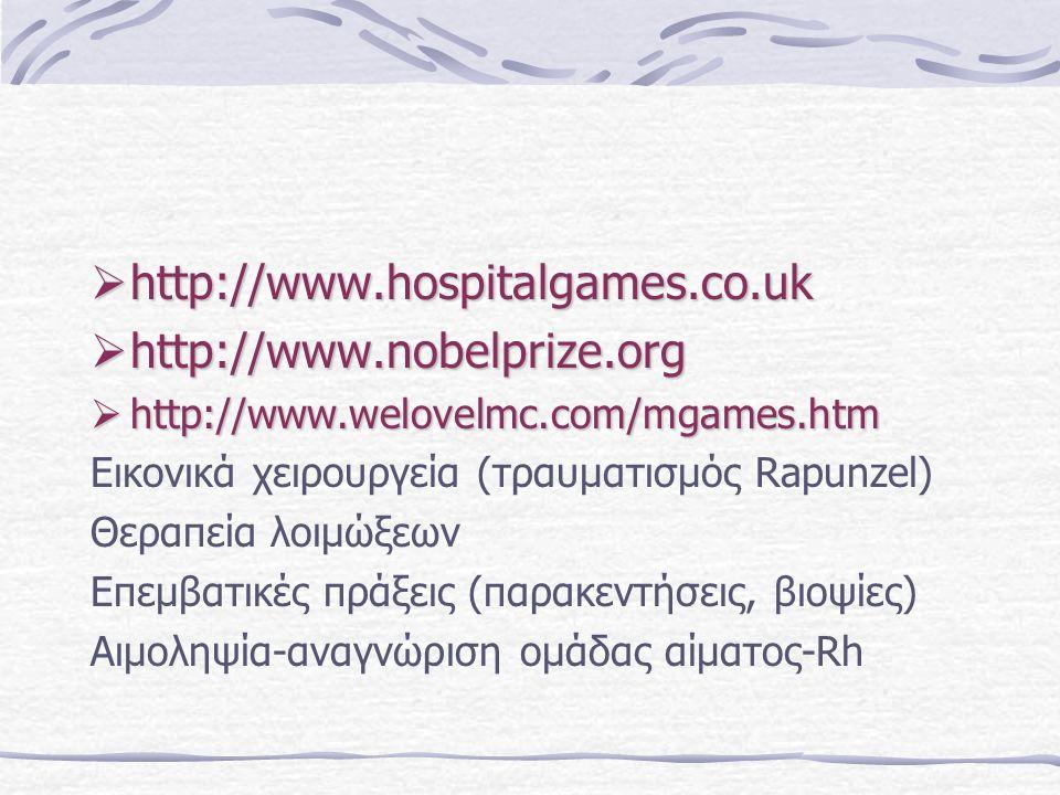  http://www.hospitalgames.co.uk  http://www.nobelprize.org  http://www.welovelmc.com/mgames.htm Εικονικά χειρουργεία (τραυματισμός Rapunzel) Θεραπεία λοιμώξεων Επεμβατικές πράξεις (παρακεντήσεις, βιοψίες) Αιμοληψία-αναγνώριση ομάδας αίματος-Rh