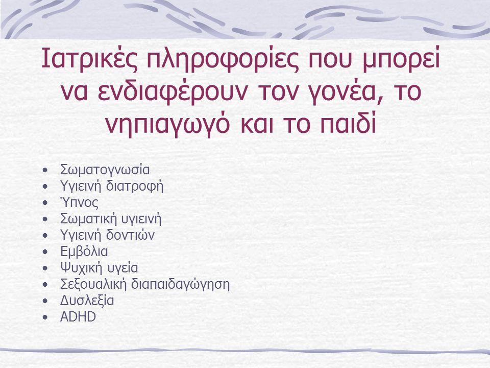 Σωματική υγιεινή http://www.paidiatros.com/ http://www.paidorama.com/ http://www.health.in.gr http://www.parentshelp.gr http://www.clickatlife.gr/euzoia/tag/60 /ygeia-paidi http://ich.gr http://www.iator.gr/ http://www.imommy.gr/nipia/ygeia/
