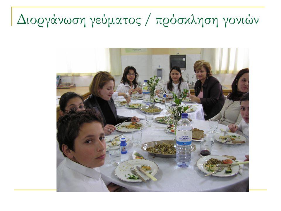 Διοργάνωση γεύματος / πρόσκληση γονιών