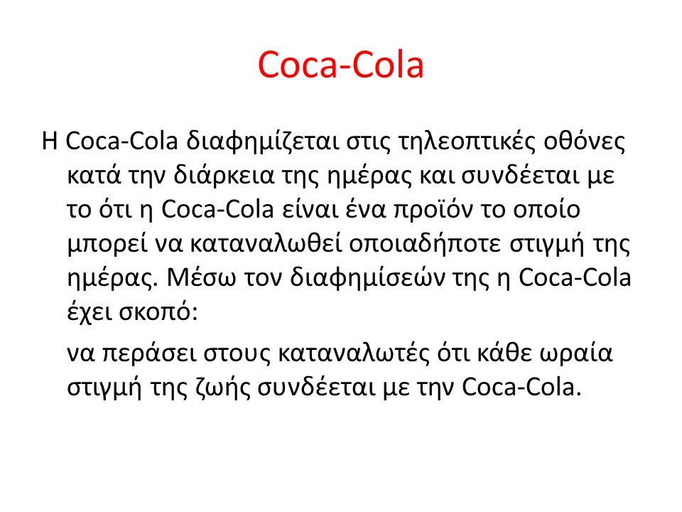 Coca-Cola Η Coca-Cola διαφημίζεται στις τηλεοπτικές οθόνες κατά την διάρκεια της ημέρας και συνδέεται με το ότι η Coca-Cola είναι ένα προϊόν το οποίο