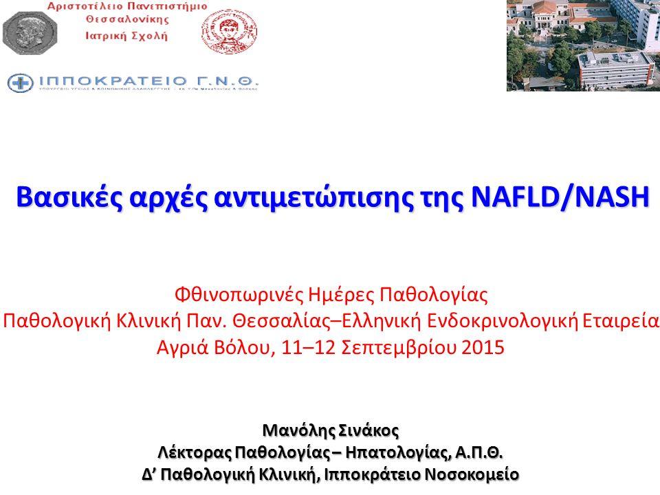 Βασικές αρχές αντιμετώπισης της NAFLD/NASH Φθινοπωρινές Ημέρες Παθολογίας Παθολογική Κλινική Παν.
