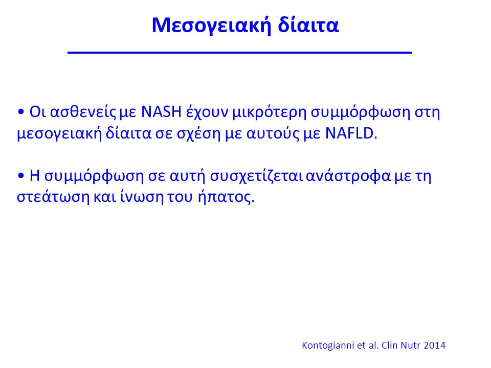 Οι ασθενείς με NASH έχουν μικρότερη συμμόρφωση στη μεσογειακή δίαιτα σε σχέση με αυτούς με NAFLD.