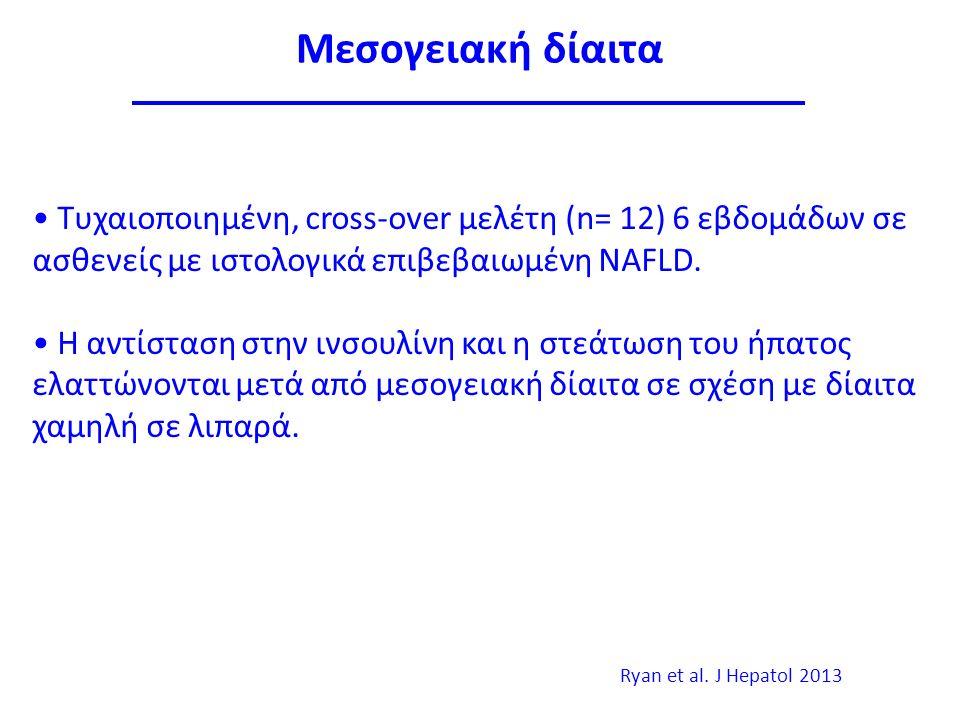 Μεσογειακή δίαιτα Τυχαιοποιημένη, cross-over μελέτη (n= 12) 6 εβδομάδων σε ασθενείς με ιστολογικά επιβεβαιωμένη NAFLD.