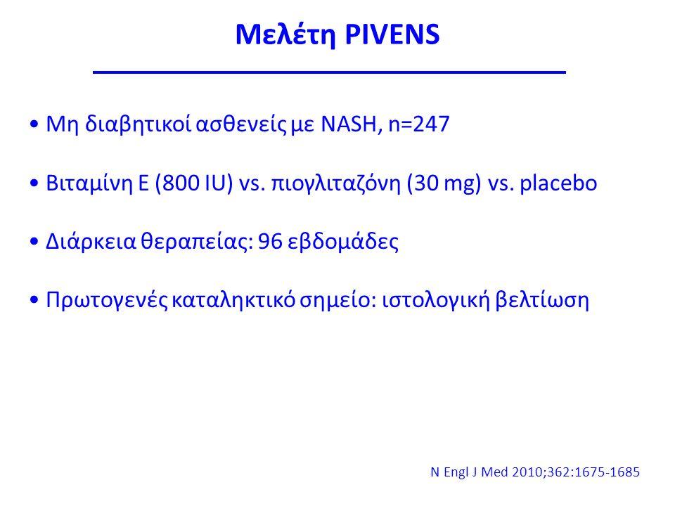 Μελέτη PIVENS Μη διαβητικοί ασθενείς με NASH, n=247 Βιταμίνη Ε (800 IU) vs.
