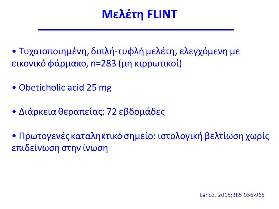 Μελέτη FLINT Τυχαιοποιημένη, διπλή-τυφλή μελέτη, ελεγχόμενη με εικονικό φάρμακο, n=283 (μη κιρρωτικοί) Obeticholic acid 25 mg Διάρκεια θεραπείας: 72 εβδομάδες Πρωτογενές καταληκτικό σημείο: ιστολογική βελτίωση χωρίς επιδείνωση στην ίνωση Lancet 2015;385:956-965