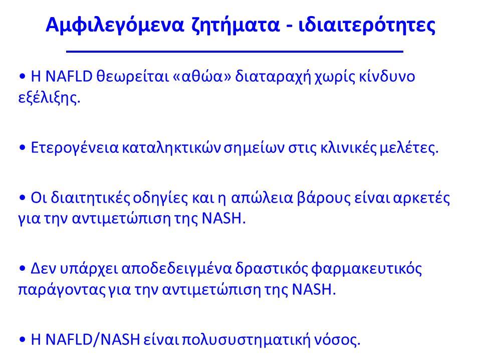 Συμπεράσματα Η απώλεια σωματικού βάρους και η άσκηση αποτελούν σήμερα τη βάση της θεραπευτικής αντιμετώπισης της NAFLD/NASH.