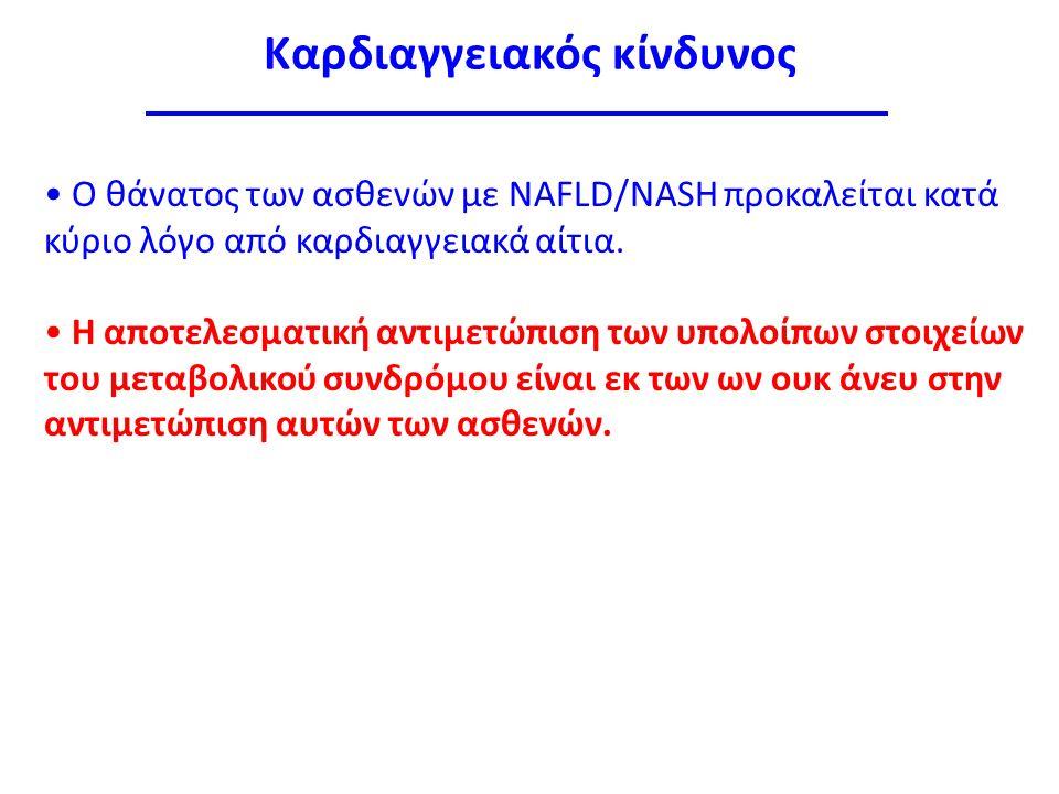 Καρδιαγγειακός κίνδυνος Ο θάνατος των ασθενών με NAFLD/NASH προκαλείται κατά κύριο λόγο από καρδιαγγειακά αίτια.