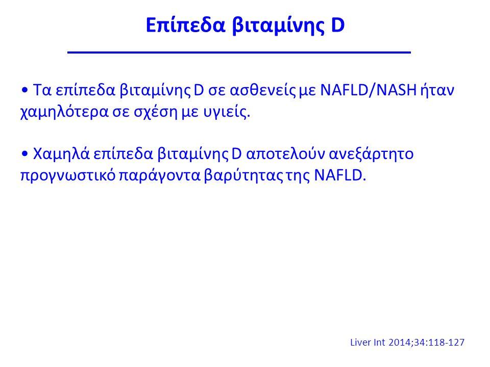 Επίπεδα βιταμίνης D Τα επίπεδα βιταμίνης D σε ασθενείς με NAFLD/NASH ήταν χαμηλότερα σε σχέση με υγιείς.