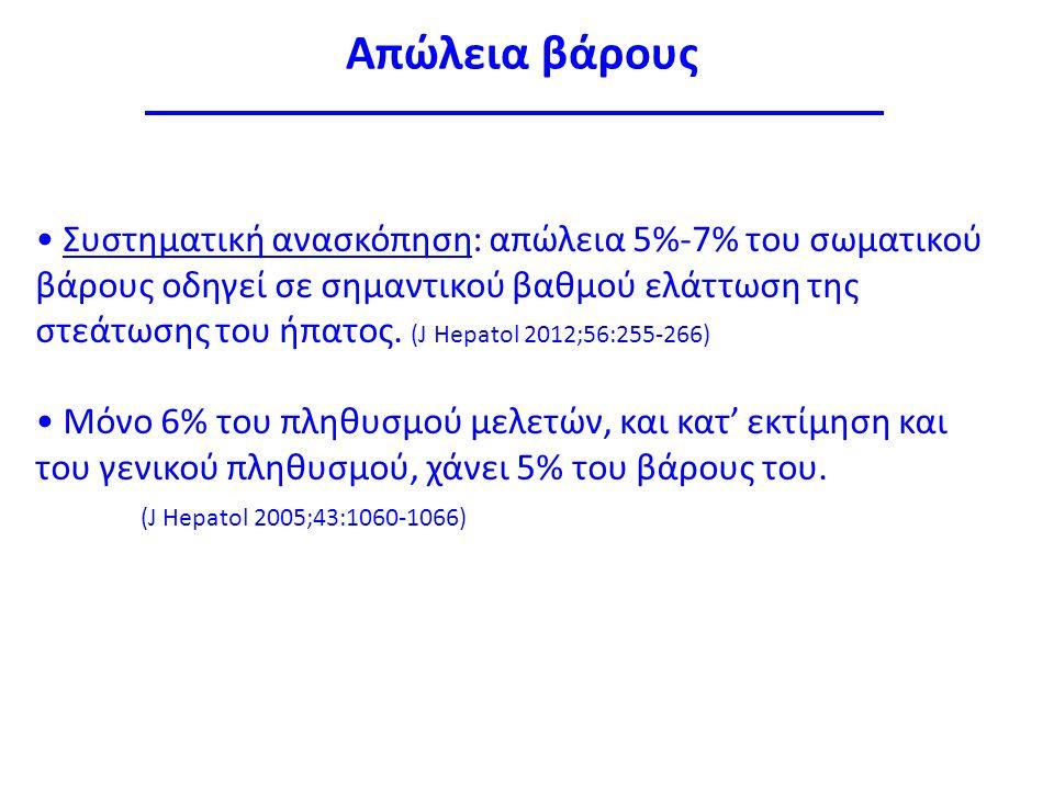 Ποια δίαιτα; Haufe et al.Hepatology 2011 Τυχαιοποιημένη μελέτη.