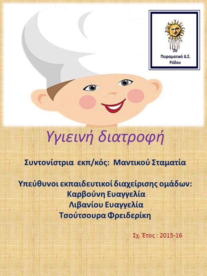 Υγιεινή διατροφή Συντονίστρια εκπ/κός: Μαντικού Σταματία Υπεύθυνοι εκπαιδευτικοί διαχείρισης ομάδων: Καρβούνη Ευαγγελία Λιβανίου Ευαγγελία Τσούτσουρα