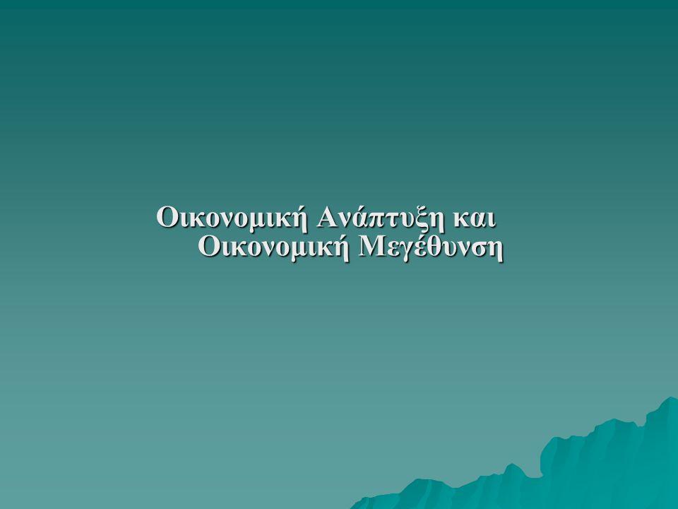 Οικονομική Ανάπτυξη και Οικονομική Μεγέθυνση