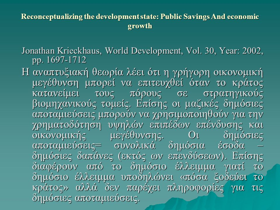 Reconceptualizing the development state: Public Savings And economic growth Jonathan Krieckhaus, World Development, Vol. 30, Year: 2002, pp. 1697-1712