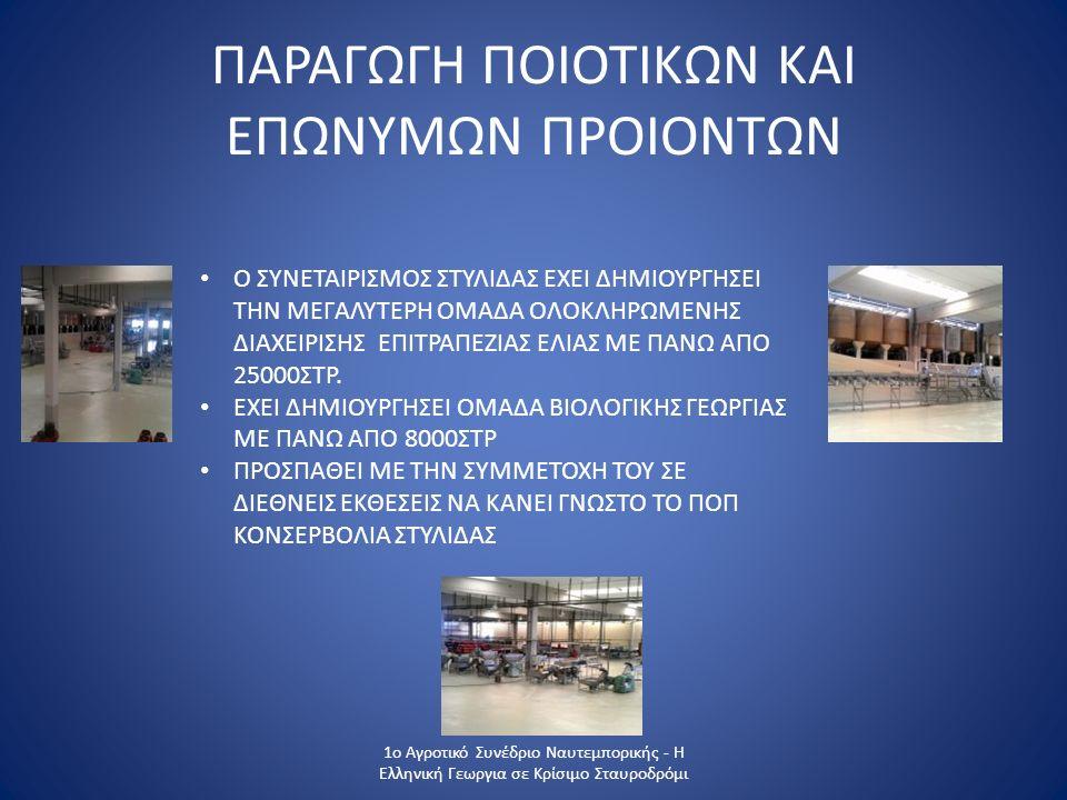 ΠΑΡΑΓΩΓΗ ΠΟΙΟΤΙΚΩΝ ΚΑΙ ΕΠΩΝΥΜΩΝ ΠΡΟΙΟΝΤΩΝ 1ο Αγροτικό Συνέδριο Ναυτεμπορικής - Η Ελληνική Γεωργια σε Κρίσιμο Σταυροδρόμι Ο ΣΥΝΕΤΑΙΡΙΣΜΟΣ ΣΤΥΛΙΔΑΣ ΕΧΕΙ ΔΗΜΙΟΥΡΓΗΣΕΙ ΤΗΝ ΜΕΓΑΛΥΤΕΡΗ ΟΜΑΔΑ ΟΛΟΚΛΗΡΩΜΕΝΗΣ ΔΙΑΧΕΙΡΙΣΗΣ ΕΠΙΤΡΑΠΕΖΙΑΣ ΕΛΙΑΣ ΜΕ ΠΑΝΩ ΑΠΟ 25000ΣΤΡ.