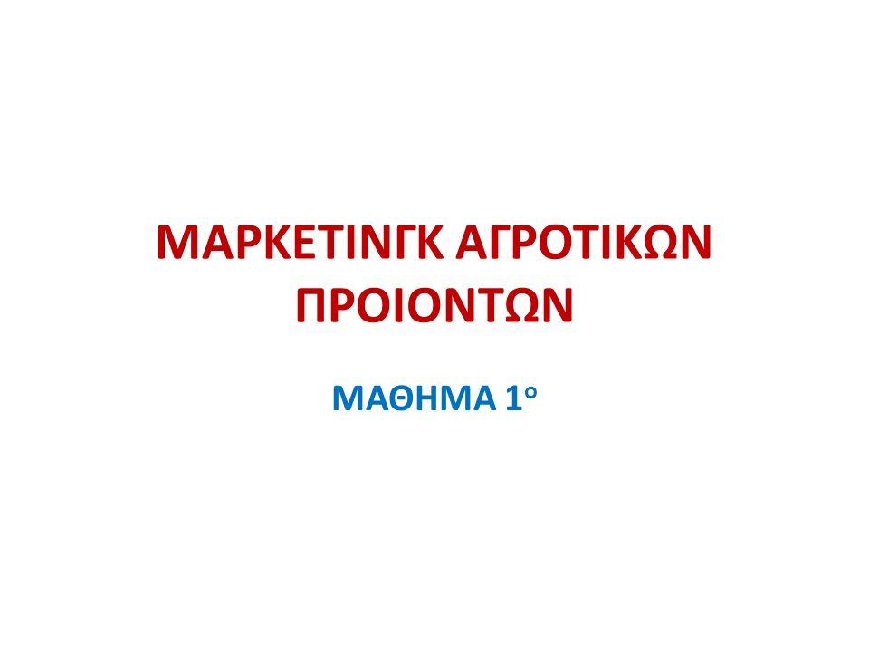 ΜΑΡΚΕΤΙΝΓΚ ΑΓΡΟΤΙΚΩΝ ΠΡΟΙΟΝΤΩΝ ΜΑΘΗΜΑ 1 ο
