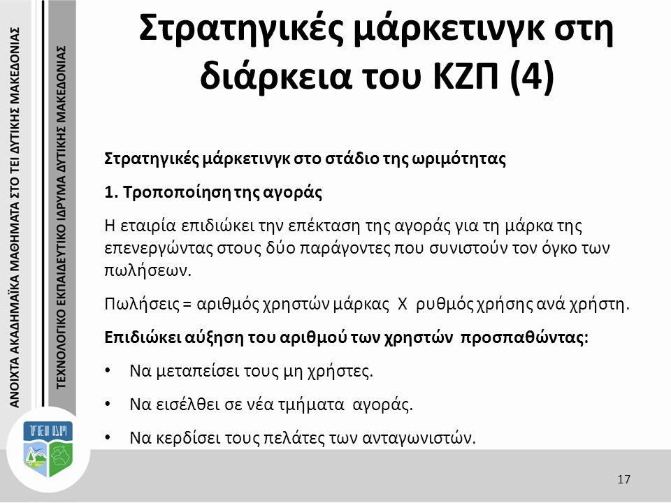 Στρατηγικές μάρκετινγκ στη διάρκεια του ΚΖΠ (4) 17 Στρατηγικές μάρκετινγκ στο στάδιο της ωριμότητας 1.