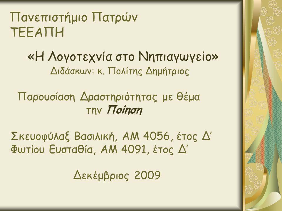 Πανεπιστήμιο Πατρών ΤΕΕΑΠΗ «Η Λογοτεχνία στο Νηπιαγωγείο» Διδάσκων: κ.