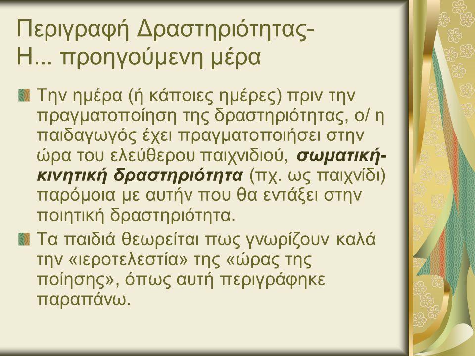 Περιγραφή Δραστηριότητας- Η...