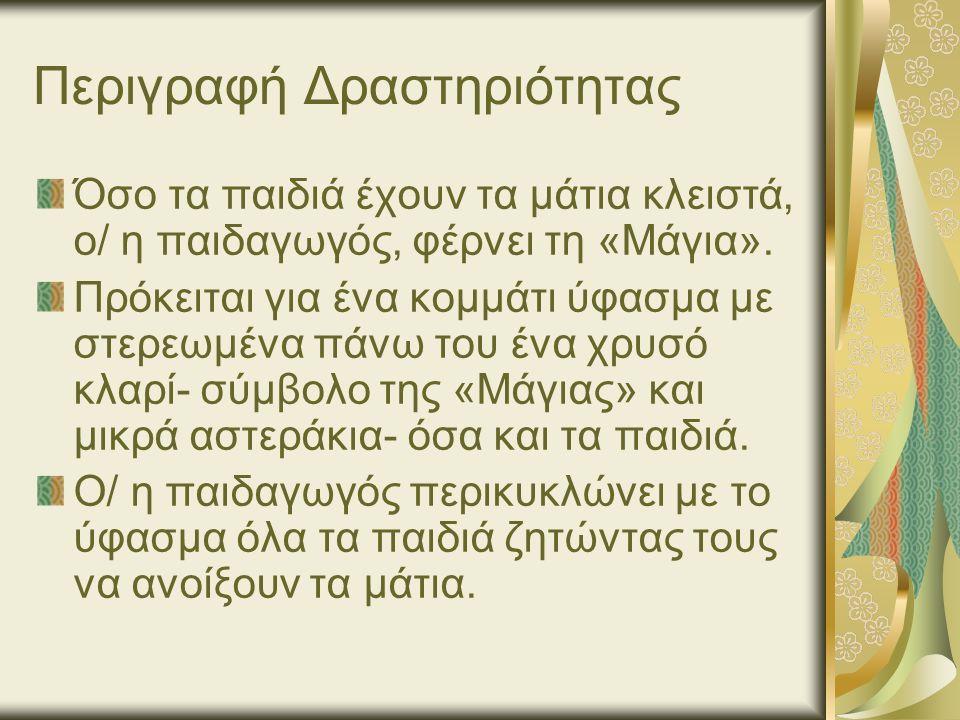 Περιγραφή Δραστηριότητας Όσο τα παιδιά έχουν τα μάτια κλειστά, ο/ η παιδαγωγός, φέρνει τη «Μάγια».
