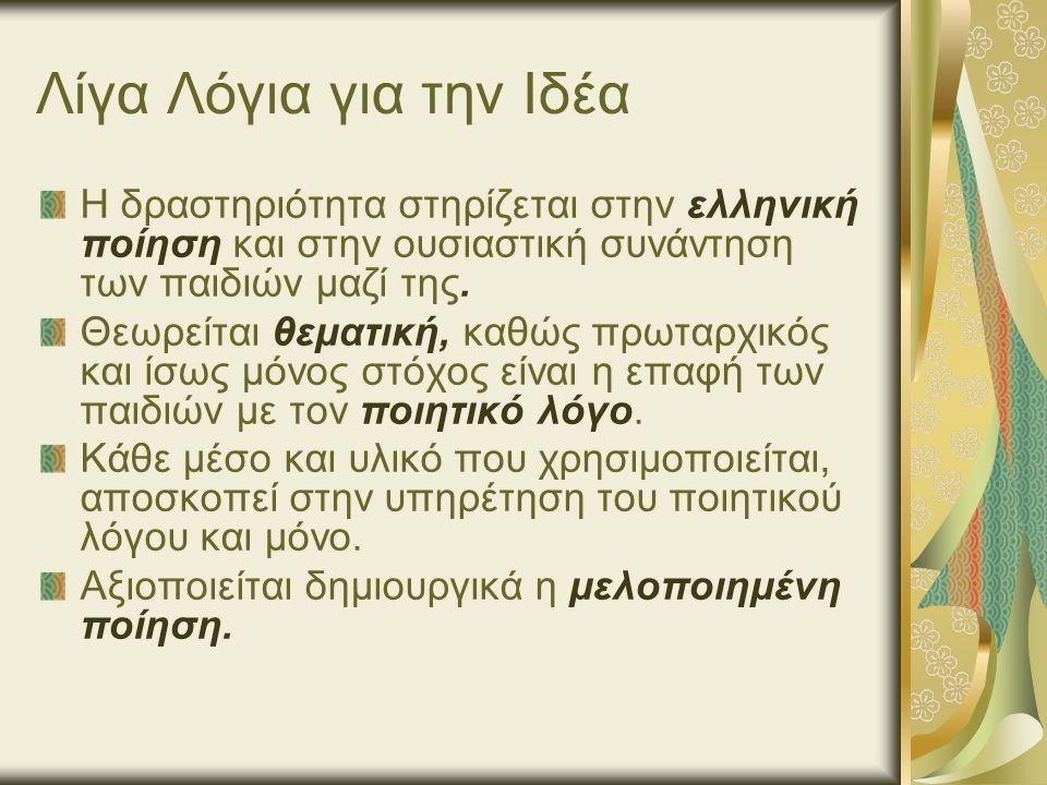 Λίγα Λόγια για την Ιδέα Η δραστηριότητα στηρίζεται στην ελληνική ποίηση και στην ουσιαστική συνάντηση των παιδιών μαζί της.