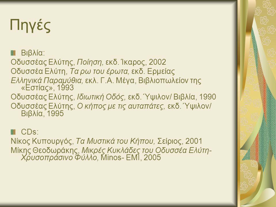 Πηγές Βιβλία: Οδυσσέας Ελύτης, Ποίηση, εκδ. Ίκαρος, 2002 Οδυσσέα Ελύτη, Τα ρω του έρωτα, εκδ.