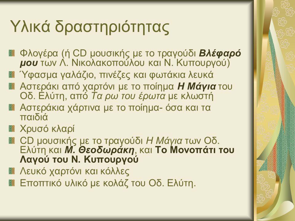 Υλικά δραστηριότητας Φλογέρα (ή CD μουσικής με το τραγούδι Βλέφαρό μου των Λ.