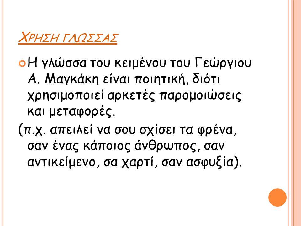 Χ ΡΗΣΗ ΓΛΩΣΣΑΣ Η γλώσσα του κειμένου του Γεώργιου Α.