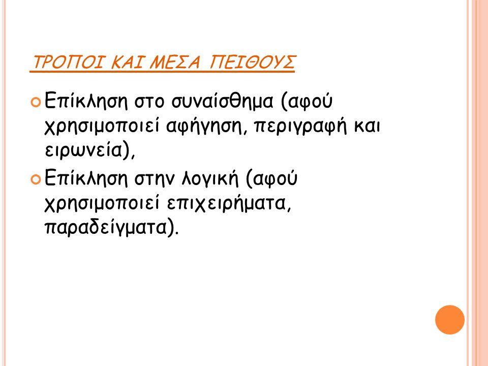 ΤΡΟΠΟΙ ΚΑΙ ΜΕΣΑ ΠΕΙΘΟΥΣ Επίκληση στο συναίσθημα (αφού χρησιμοποιεί αφήγηση, περιγραφή και ειρωνεία), Επίκληση στην λογική (αφού χρησιμοποιεί επιχειρήματα, παραδείγματα).